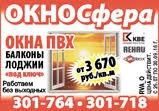 Фирма Окна СфераБрянск
