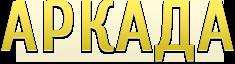 Фирма Аркада-маркет