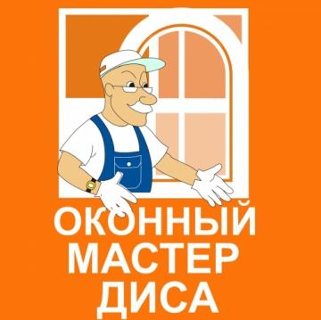 Фирма Оконный Мастер Диса