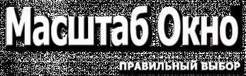 Фирма МасштабОкно