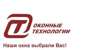 Фирма Оконные технологии КБЕ