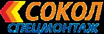 Фирма Сокол-Спецмонтаж